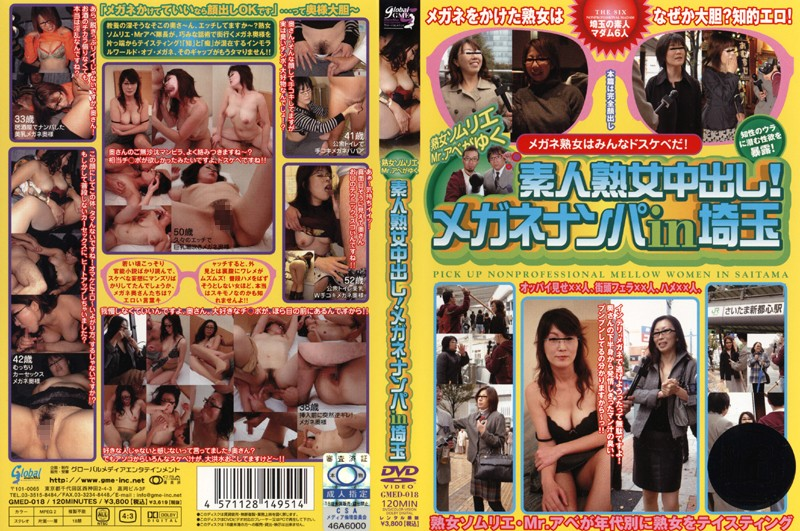 (143gmed018)[GMED-018] Amateur Mature Woman Creampie! Picking Up Girls With Glasses in Saitama Download