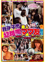 A Group Of Amateur Mamas From Chiba 下載