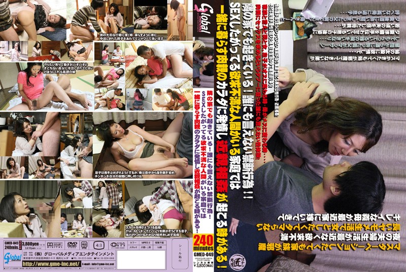 GMED-049 It Could Be Happening Next Door! Forbidden Sex Acts That They Could Never Tell A Soul! There Are Times When People Are So Frustrated They Turn To The Family They Live With For Incestous Fucking! - Stepmom, Shihori Endo (Shiori Endo), Ryoko Murakami (Rikako Nakamura, Relatives, Naho Kuroki), Mature Woman, Maki Tomoda, Digital Mosaic, Creampie, Chisato Shoda