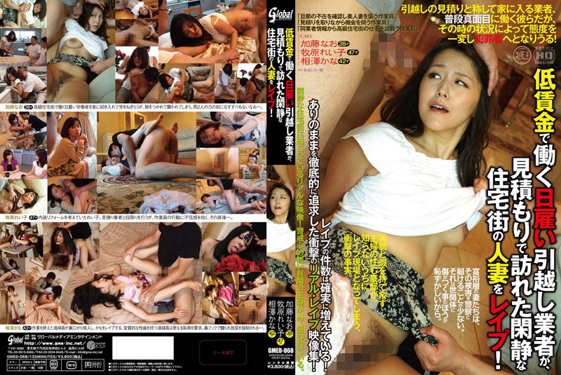 GMED-068 JavLeak R**e! Married Woman's Pussy Packed by Moving Men