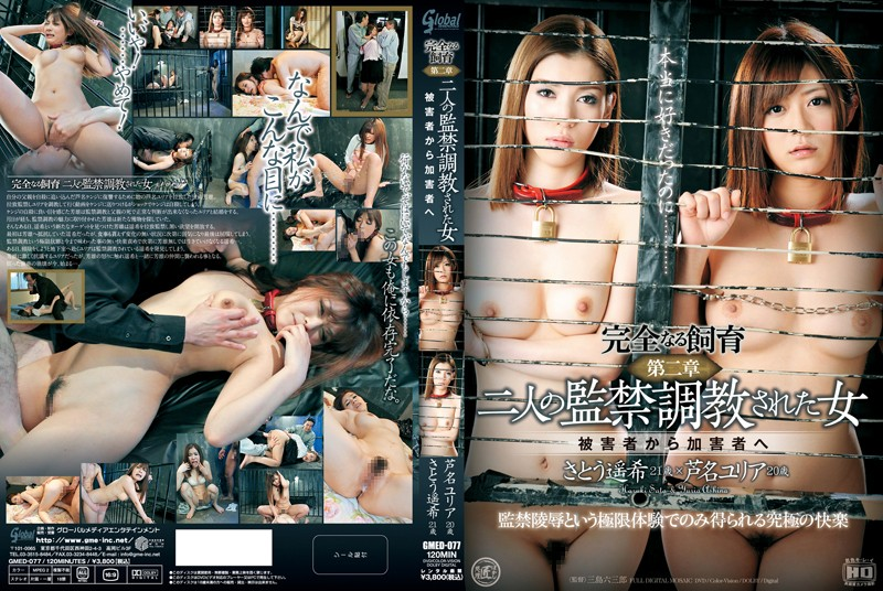 GMED-077 Imprisoned Masochistic Slaves Yuria Ashina and Haruki Sato Turn Into Relentless Sadists