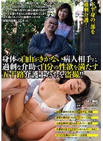 Peeping The 50's Nurses Who Satisfy Their Sexual Needs By Providing Excessive Assistance To The Sick Who Are Unable To Move Their Bodies 下載