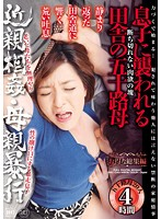 Incest: MILF Raped - 50-Something Country Cougar Ravaged By Her Own Son - Raging, Unstoppable Lust Download