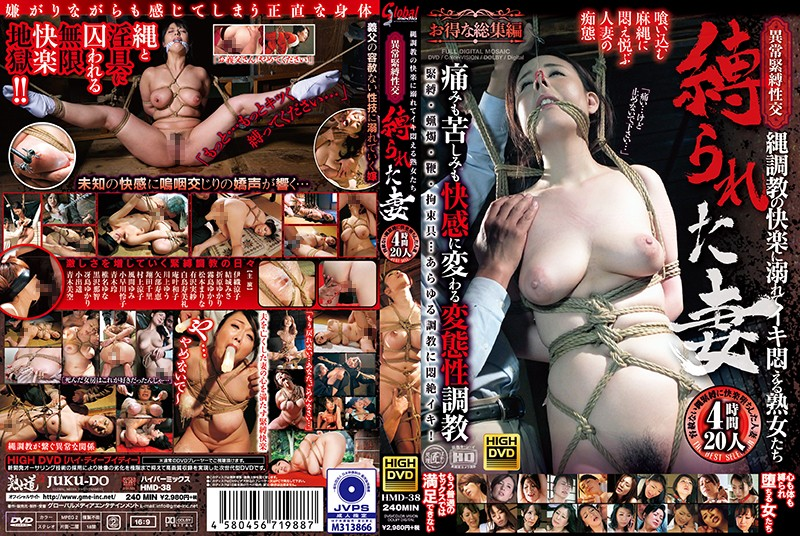 HMD-38 jav porn best Marina Matsumoto Yumi Kazama Abnormal S&M Sex Tied Up Wives Mature Women Drowning In The Fainting Pleasures Of Their Bondage
