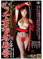 くノ一女忍者陵辱媚薬と魔羅の快楽地獄川上ゆう(The Degradation Of A Female Ninja The Orgasmic Hell Of Aphrodisiacs And Cocks Yu Kawakami) 下載