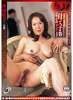 Incest Games Mother and Child Part 1 Emi Nakata 下載