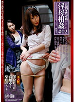 Family Game Night: My Horny Mother #02 下載