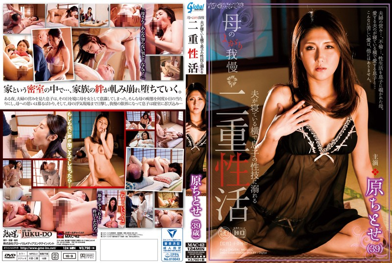 MAC-42 jav idol Chitose Hara My Mom's Barely-Restrained Lust – Her Son's Got Her Wet Right Beside Her Sleeping Husband Chitose