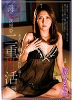 My Mom's Barely-Restrained Lust - Her Son's Got Her Wet Right Beside Her Sleeping Husband Chitose Hara Download
