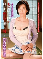 A Mother Descends Into The Pleasures Of Sex With Her Son While Her Husband Sleeps Rie Takeuchi 下載