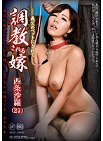Wife Broken In - Made To Be Her Father-In-Law's Pet - Sara Saijo Download