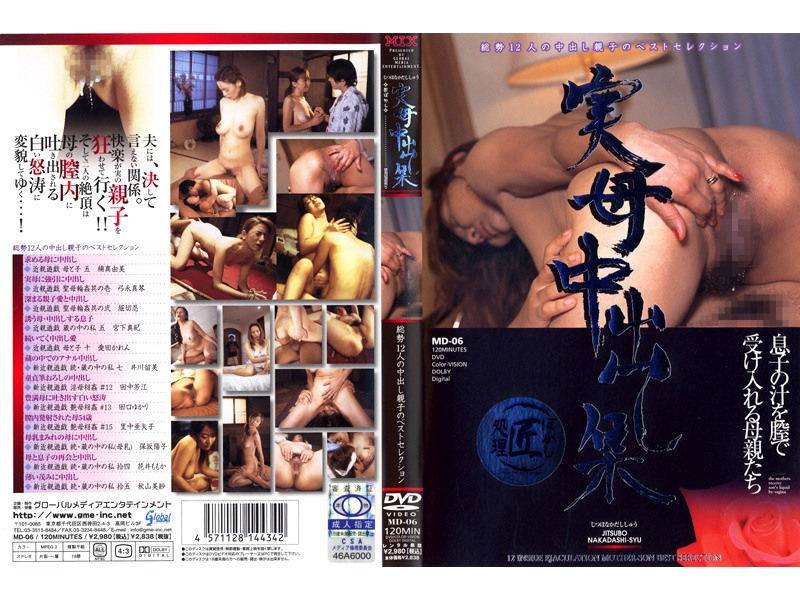 MD-06 Real Mother Creampie Collection, 12 Women Strong, Parent and Son Creampie Best Selection.