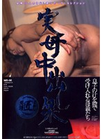 Real Mother Creampie Collection, 12 Women Strong, Parent and Son Creampie Best Selection. Download