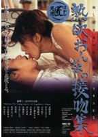 Lusty Mature Woman Kissing Collection Download