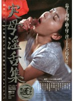 Real Mama's Lusty Tongues Collection Download