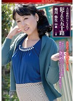 In Her Fifties and Raped - Scapegoat For Her Husband - Yayoi Sodekawa Download