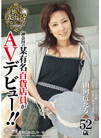 52yr Old Hotaru Yamakawa 's Adult Video Debut!! Kanagawa Prefecture's Famous Department Store Employee Gets Fucked! 下載