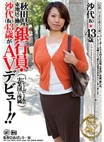 Bank Clerk Working in Eastern Akita Prefecture: 43 Year Old Sayo's (Name Changed) Porn Debut!! Download