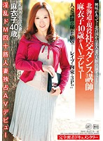 If You're Interested... Hot Married Woman From The North Country's Bold Performance Offer! Real Life Ballroom Dance Instructor From Hokkaido - 40 Year Old Maiko's Adult Video Debut - A Married Instructor's Hidden Desires... Rape, Bondage, And Threesomes! 下載