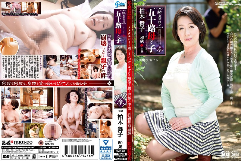 NMO-03 The Mom In Her Fifties And The Child, Part 3 - Maiko Kashiwagi