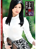 続・異常性交五十路母と子其ノ拾六神崎清乃(Continued Abnormal Sex A Fifty-Something Mother And Child Chapter Sixteen Kiyono Kanzaki) 下載