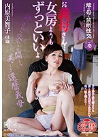 Forbidden Sex With The Bride's Mother. Mother-In-Law..Is Better Than My Wife Michiko Uchihara Download
