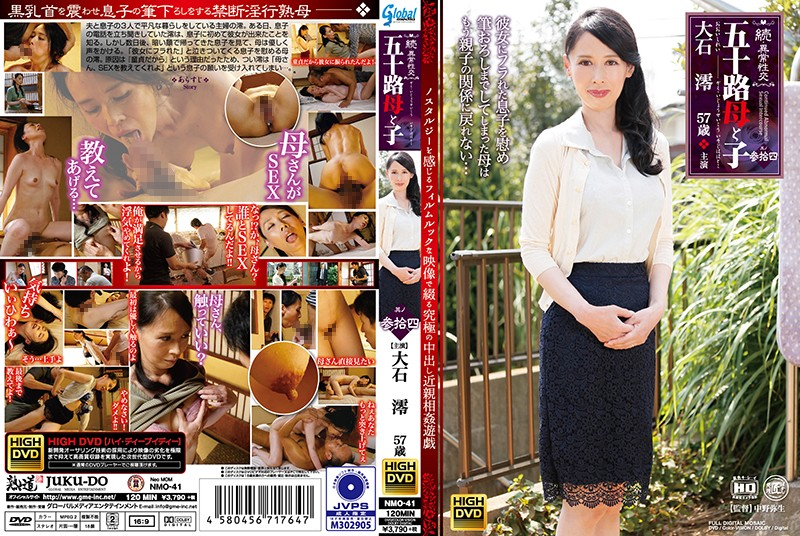 NMO-41 porn movies free The Continued Adventures Of Abnormal Sex A Fifty-Something Mother And Her Son Chapter 34 Rei Oishi
