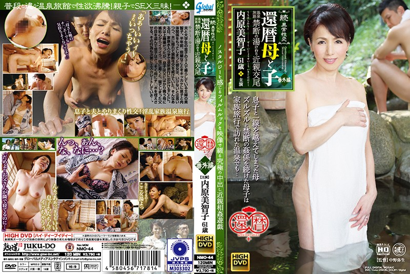 NMO-44  Michiko Uchihara Sequel- Abnormal Sex. A Mother In Her 60's And Her Son. Extra Edition. Hot Spring Trip. Michiko