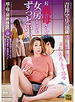 Forbidden Sex With The Bride's Mother Chapter 4 Dear Mother... I Like You Much Better Than My Wife Mari Aoi  Download