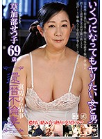 Unfaithful 60 Something Housewife Setsuko Kusakabe: The Woman Who Wants To Fuck At Any Age Download