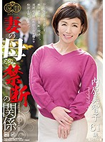 妻の母との禁断の関係内原美智子(A Forbidden Relationship With My Wife's Mother Michiko Uchihara) 下載