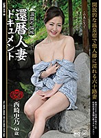 A 60 Something Married Woman A Hot Springs Adultery Trip Documentary Fumino Nishizaki Download