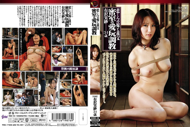[RBD-16]The Sadness Of A Girl / Father-in-law. Love Toy Behind Closed Doors Breaking In Training. Misa Arisawa , 34 Years Old.