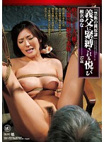 Taboo Rope Slavery: I Love Being Put In Bondages By My Father-In-Law Yuna Shina Download