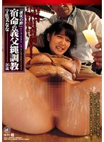 The Bonds of Slavery: Destined to Tie Up Her Father-in-Law - Nana Usami Download