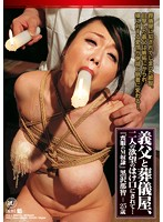 My Father-In-Law And Me At The Funeral Home: Our Lust, Unleashed Nachi Kurosawa  Download