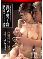 Bride Bred By Her Father-In-Law   Ayumi Shinoda Download