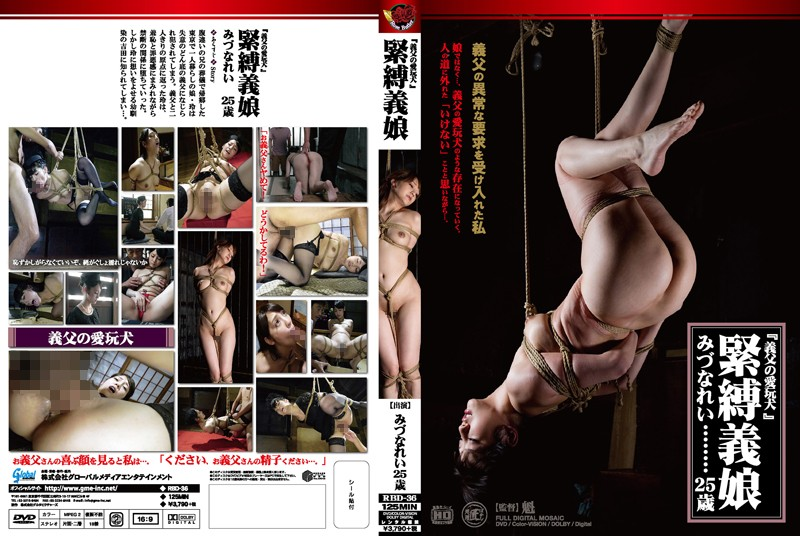 RBD-36   The Stepfather's Pet Dog, The Step Daughter's Bondage