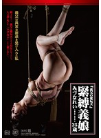 The Stepfather's Pet Dog, The Step Daughter's Bondage 下載
