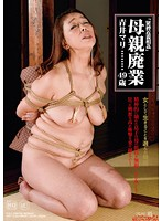 """""""Incestuous S&M"""" No Longer A Mother. The Mother Who Chose To Live As A Woman Mari Aoi Download"""