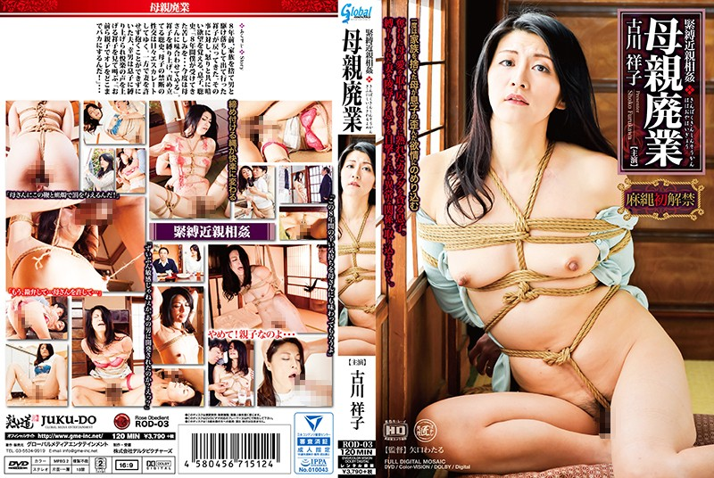 ROD-03 Mother Going Out Of Business - Shoko Furukawa
