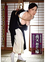 A Family In Bondage The Bride Is Being Domesticated By Her Father-In-Law Yurie Minamisawa Download