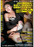 A true rape case. A friend of my mother from the kindergarten is drugged and assaulted by a local acquaintance.  Chapter 2 下載