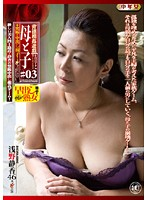 Stepmother And Son Immoral Fakecest #03 Shizuka Asano 下載