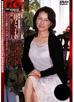 New Mother and Son Incest. Mother And Child #18. Starring Takako Izumi. Download