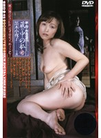 New Mother and Son Incest. I Am In The Warehouse... Kuroki Sayoko. Download