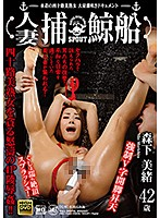 Married Woman Whaling Ship: A Forty-something Beautiful Mature Woman, Mass Squirting Document - Mio Morishita Download