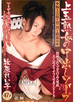 Grade A Cougar Creampie Bathhouse - Reiko Makihara in Her 40s Has High Class Tongue Technique Download