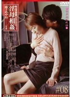 New Horny Mother Incest #08 Ayane Fujimura Download