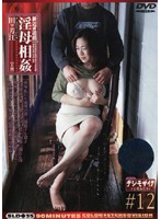 Horny Mother Incest The New Series 12 Yoshie Tanaka Download
